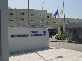 Διορισμοί 7 ατόμων λοιπού επικουρικού προσωπικού στο Νοσοκομείο Καλαμάτας