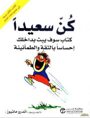 درس كن سعيدا مع الإجابات اللغة العربية