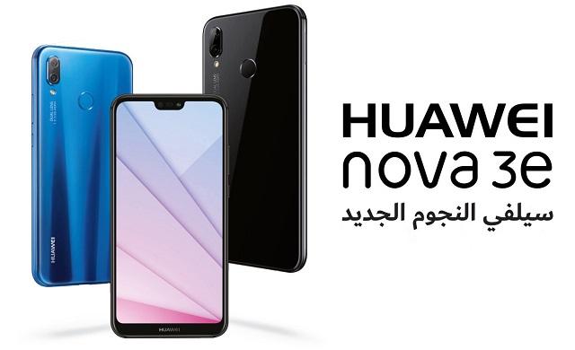 جوال هواوى نوفا Huawei Nova 3e