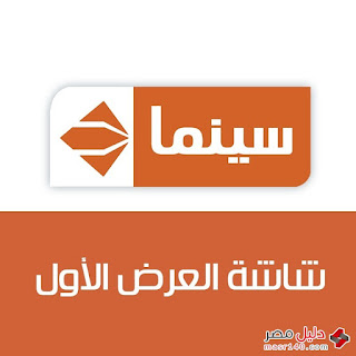 تردد قناة الحياة سينما البرتقالي 2018 الحياة أفلام علي نايل سات