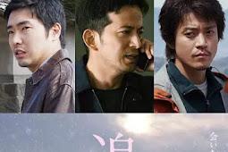 Reminiscence / Tsuioku / 追憶 (2017) - Japanese Movie
