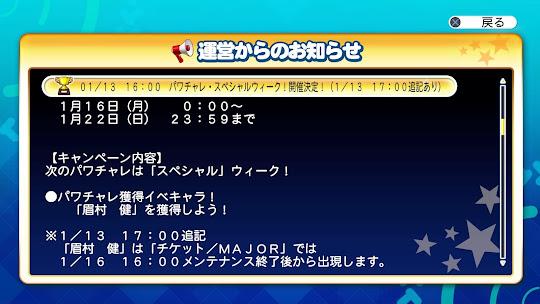 1/16 16:00メンテ後から「眉村 健」が「チケット/MAJOR」から出現