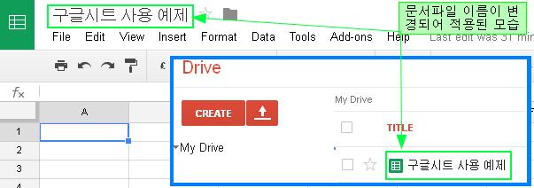 구글 드라이브 스프레드시트 - 문서파일 이름 만들기와 바꾸기