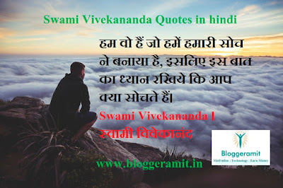 swami vivekanand quotes in hindi