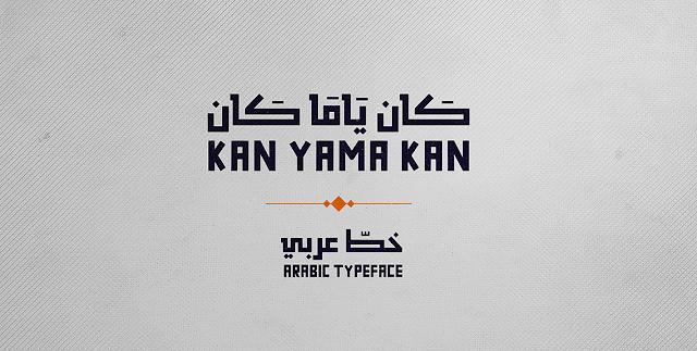 بلال آرت - تحميل خط كان ياما كان من اجمل الخطوط العربية تحميل مباشر