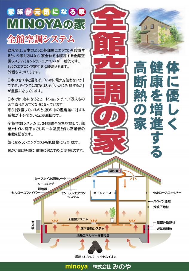 全館空調の家 三重県