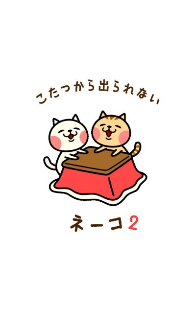 The kotatsu cat 2