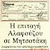 Τα εκατομμύρια του Αλαφούζου στον Μητσοτάκη - Μια βρώμικη ιστορία (ΒΙΝΤΕΟ)