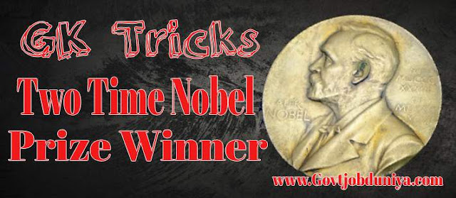 GK Trick To Remember Two time Nobel Prize winner list