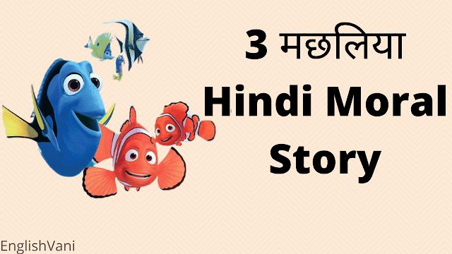 3 मछलिया Hindi Moral Story