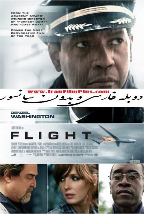 دانلود فیلم دوبله Flight 2012