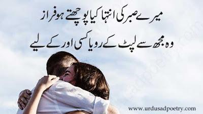 Meray Sabar Ki Intiha Kiya Pochte Ho Faraz