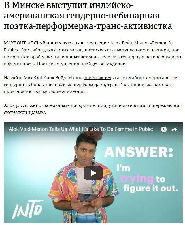 Гендерно-небинарное существо не пустили в Минск