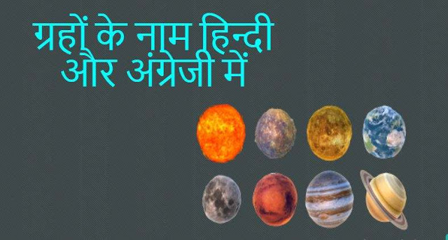 Planets Name in Hindi and English