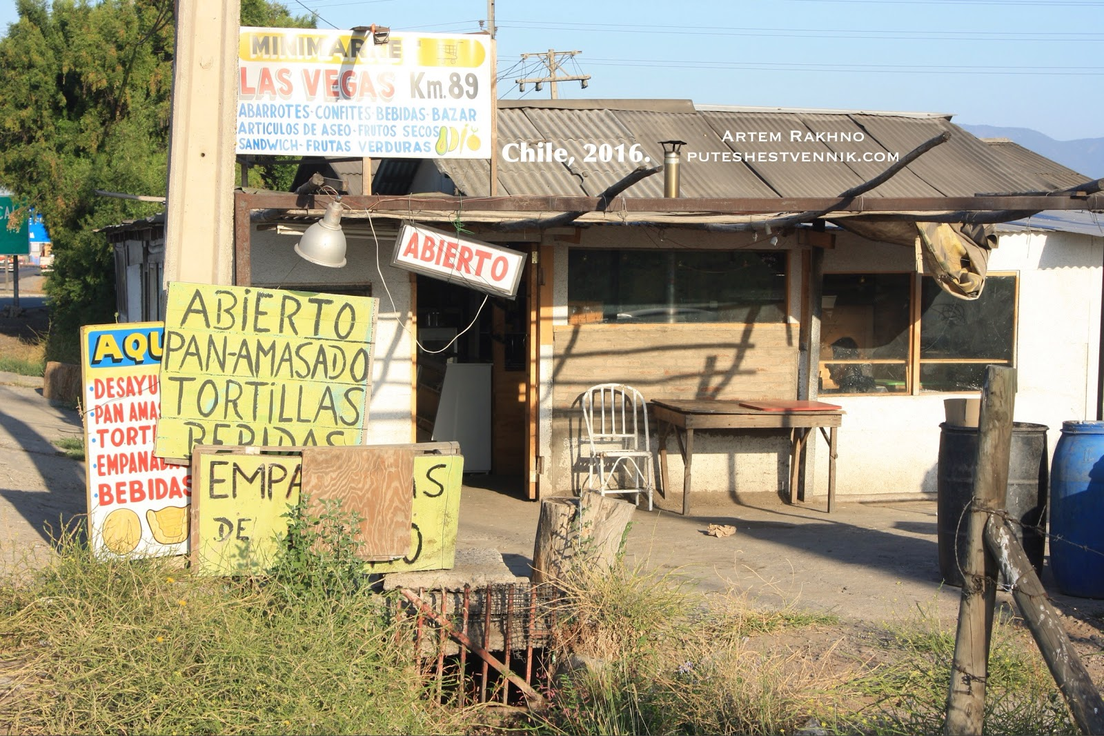 Магазин в Чили
