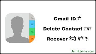 gmail id me se delete ho chuke contact numbers ko wapas recover kaise kare
