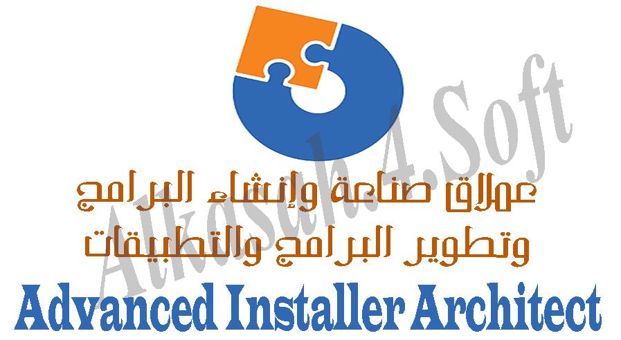 عملاق صناعة وإنشاء البرامج والتطبيقات Advanced Installer