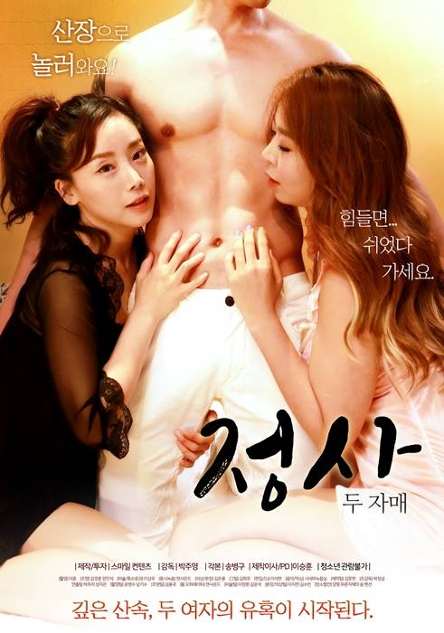 [เกาหลี 18+] Orthodox – Two Sisters (2017) [Soundtrack]