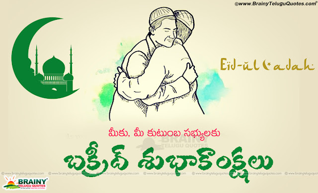 Here is Eid-Ul-Adha Wishes And Greetings In Telugu, Eid Ul- Adha Mubarak Wishes Greetings In Telugu, Best Bakrid Wishes Greetings In Telugu, 7 Best Bakrid Wishes Greeting Images For Wishing Friends Family And Everyone On Eid Ul- Adha Festival, Eid Ul- Adha Mubarak In Telugu With This Latest Images And Greetings,Eid ul adha 2016 Images photos SMS Greets,Download Fee All Happy Bakrid Images 2016,Eid ul adha Mubharak Images wallpapers 3d Mobile photos,Bakrid Wishes, Images, Greetings SMS,Telugu Images of Eid ul adha Happy bakrid Image