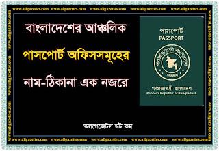 বাংলাদেশের আঞ্চলিক পাসপোর্ট অফিসসমূহের তালিকা/List of Regional Passport Offices of Bangladesh