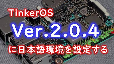 TinkerOS Ver.2.0.4タイトル