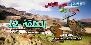 مستملحات عمي التهامي ومراتو رقية - الحلقة 12