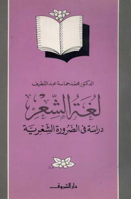 الموازنات الشعرية في النقد العربي القديم pdf