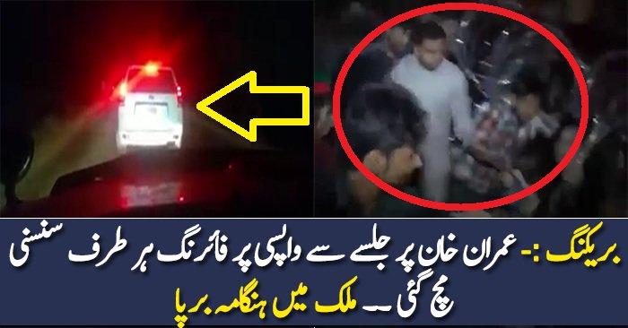 Breaking News:- Firing On Imran Khan Convoy