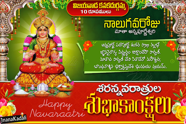 happy dussehra quotes greetings in telugu, matha annapoorneswari roopam with stotram in telugu