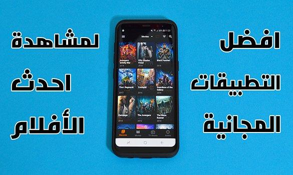 افضل التطبيقات المجانية لمشاهدة آخر الأفلام على هاتفك الاندرويد - مشاهدة بدون توقف !!