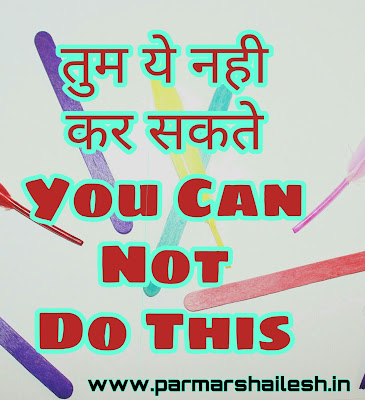 तुम ये नही कर सकते You Can Not Do This