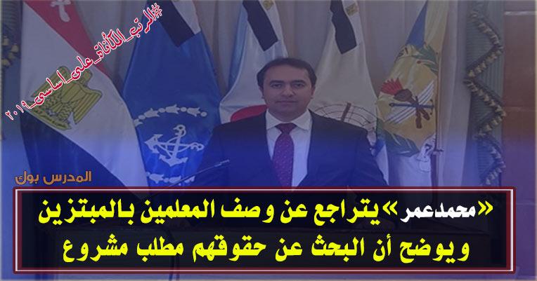 عمر يتراجع عن وصف المعلمين بالمبتزين والبحث عن حقوقهم مطلب مشروع