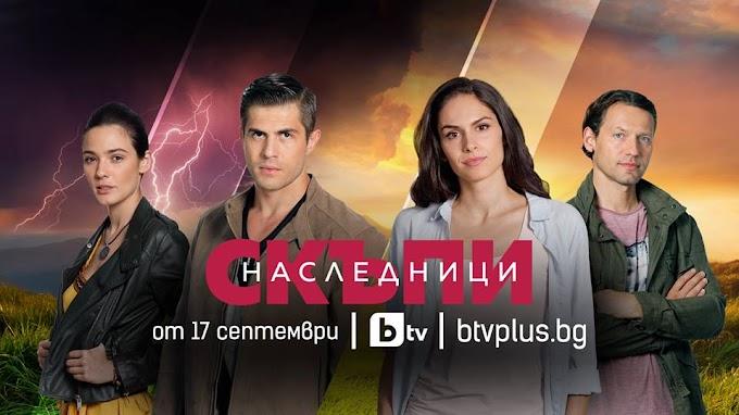 """Вторият сезон на """"Скъпи наследници"""" стартира на 17 септември"""