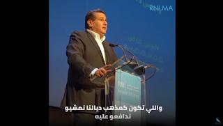 عزيز أخنوش لمغاربة العالم خلال مؤتمر الجهة 13.