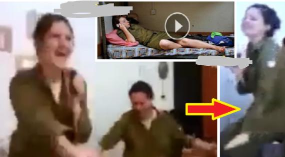 فضيحة مسربة لمجندات الجيش الاسرائيلي رقص على أنغام الموسيقى شاهد ماذا فعلوا أثناء إرتداء ملابسهم  العسكرية