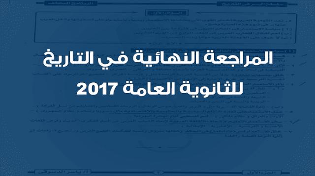 مراجعة تاريخ للثانوية العامة 2017