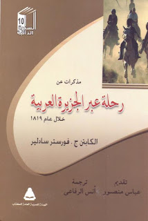 رحلة عبر الجزيرة العربية خلال عام 1819
