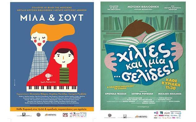 Δυο παραστάσεις για παιδιά στο Μέγαρο Μουσικής
