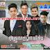 [Album] RHM CD Vol 592 - Khmer Song 2017