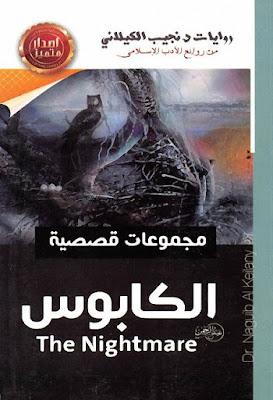 الكابوس وقصص اخري - نجيب الكيلاني (دار الصحوة) , pdf