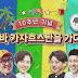 1N2D Episode 532 Subtitle Indonesia