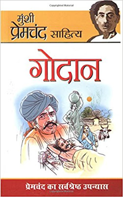 premchand of godan, read godan premchand online, godan of premchand in hindi, premchand godan pdf hindi, premchand prasad godan summary in hindi, premchand prasad godan in hindi, premchand prasad godan in hindi pdf, munshi premchand godan pdf, munshi premchand godan pdf in hindi, premchand godan review, premchand's godan review in hindi, godan premchand read online,