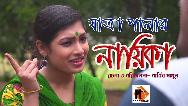 Jatra Palar Nayika (2017) Bangla Natok Ft. Ma Moon and Sejuti HDRip