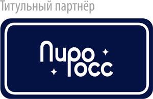 Каннские львы Сергиев Посад Пиро Росс