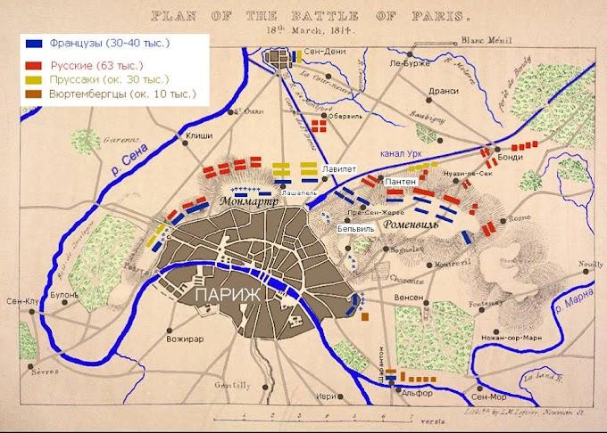 Как малороссы битву за Париж выиграли