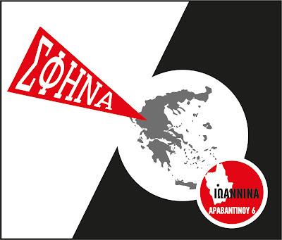 Η ΣΦΗΝΑ φιλοξενεί έκθεση σοβιετικής αφίσας