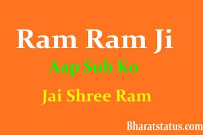 Ram Ram status shayari images in hindi