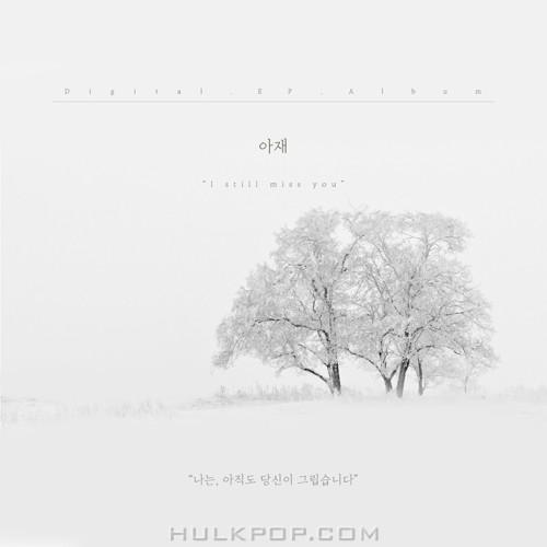 AJAE – 난, 아직도 당신이 그립습니다. – EP
