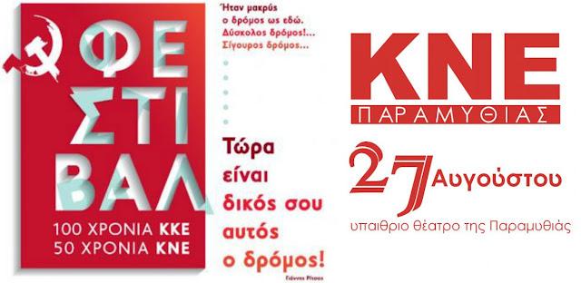 Την Δευτέρα το Φεστιβάλ ΚΝΕ-Οδηγητή στην Παραμυθιά
