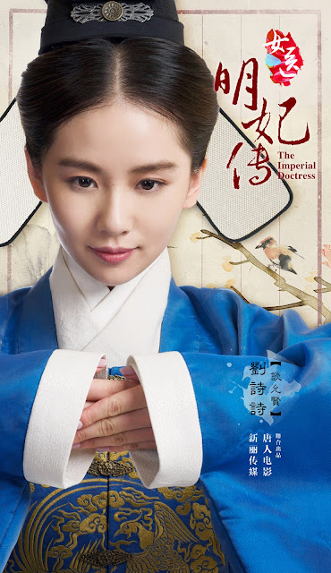 Tangren introduces Imperial Doctress (Ming Fei Zhuan) starring Liu Shi Shi and Wallace Huo